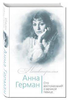 Ильичев И.М. - Анна Герман. Сто воспоминаний о великой певице обложка книги
