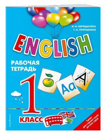 ENGLISH. 1 класс. Рабочая тетрадь Верещагина И.Н., Притыкина Т.А.