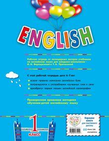 Обложка сзади ENGLISH. 1 класс. Рабочая тетрадь И.Н. Верещагина, Т.А. Притыкина