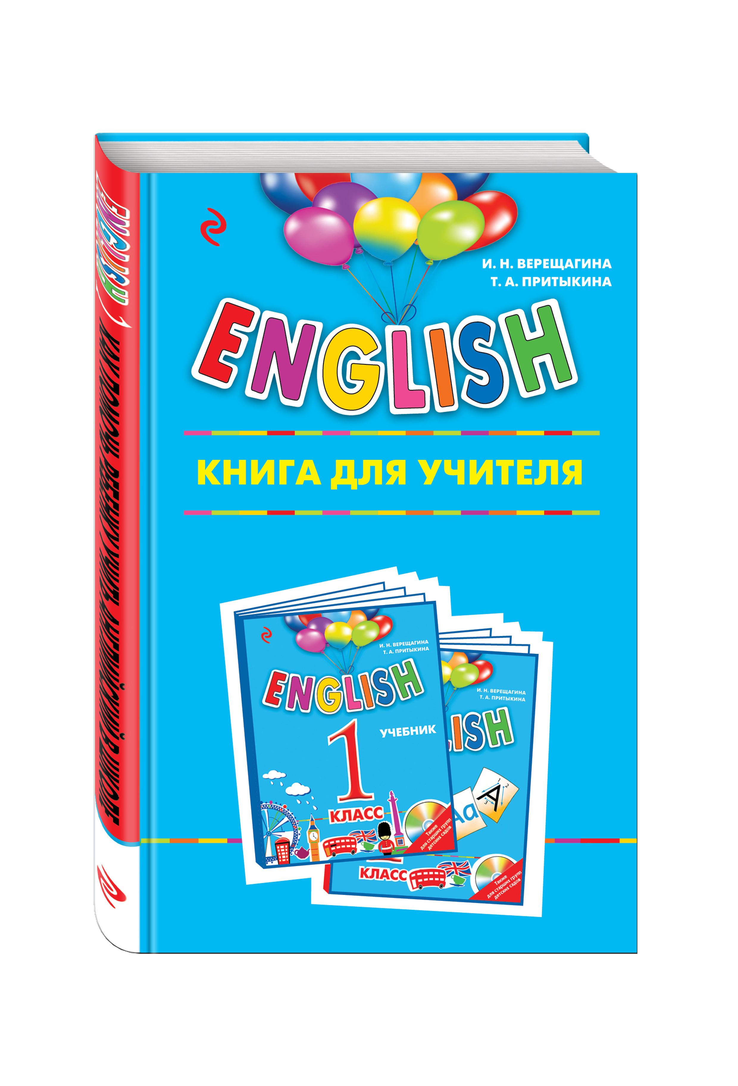 ENGLISH. 1 класс. Книга для учителя ( Верещагина И.Н., Притыкина Т.А.  )