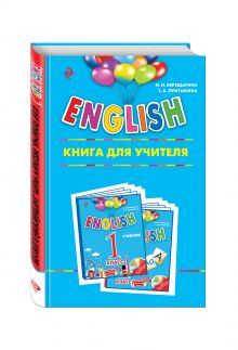 Верещагина И.Н., Притыкина Т.А. - ENGLISH. 1 класс. Книга для учителя обложка книги
