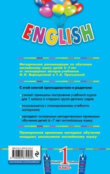 Обложка сзади ENGLISH. 1 класс. Книга для учителя И.Н. Верещагина, Т.А. Притыкина