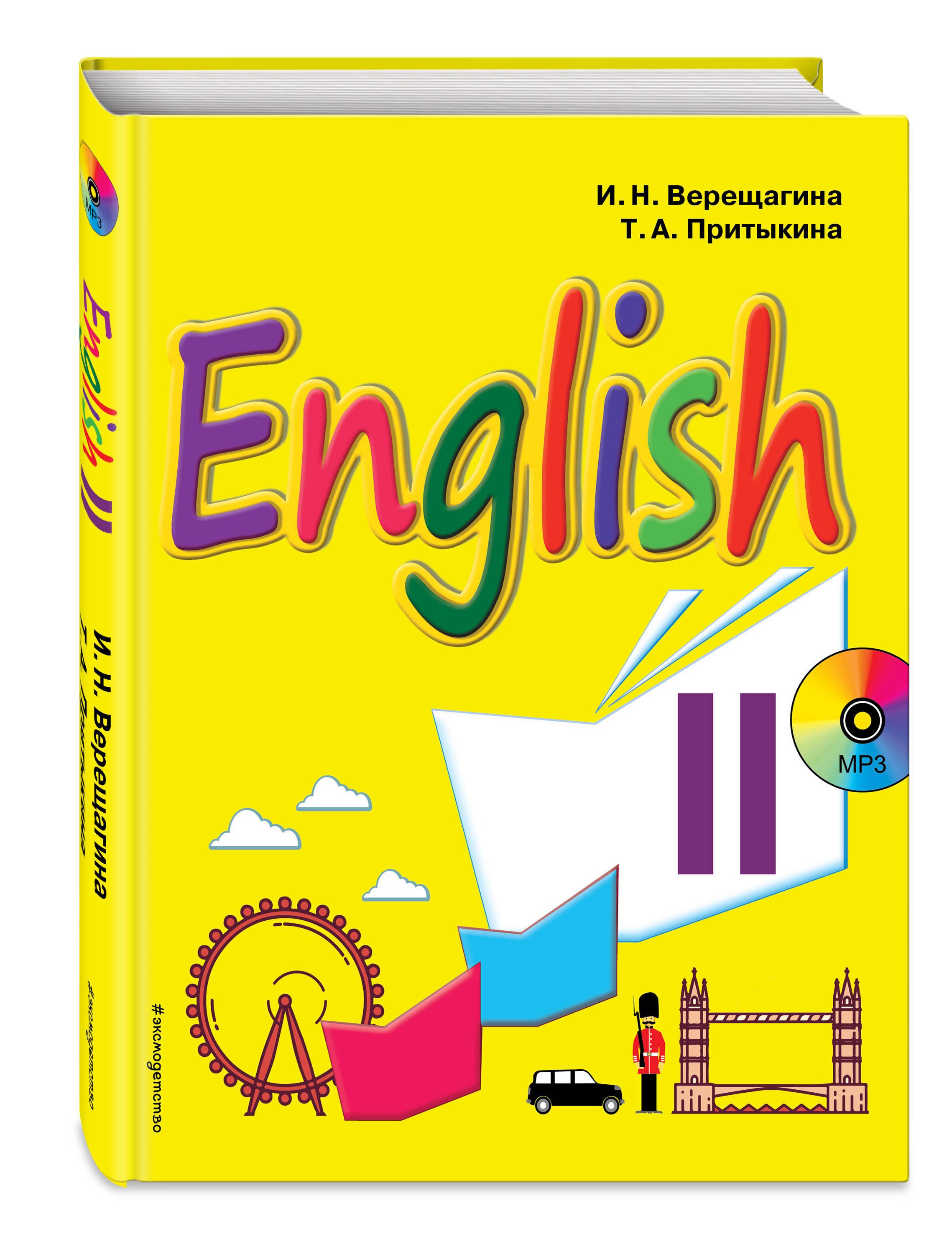 Английский язык. II класс. Учебник + CD ( Верещагина И.Н., Притыкина Т.А.  )
