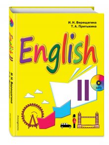 Верещагина И.Н., Притыкина Т.А. - Английский язык. II класс. Учебник + CD обложка книги