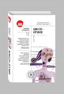 Кандала Т. - Шассе-Круазе обложка книги