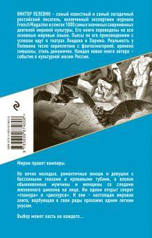 Обложка сзади Empire V Виктор Пелевин