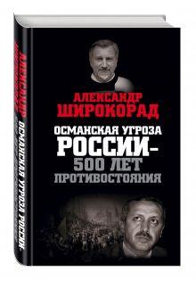 Широкорад А.Б. - Османская угроза России — 500 лет противостояния обложка книги