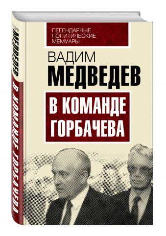 В команде Горбачева Медведев В.А.