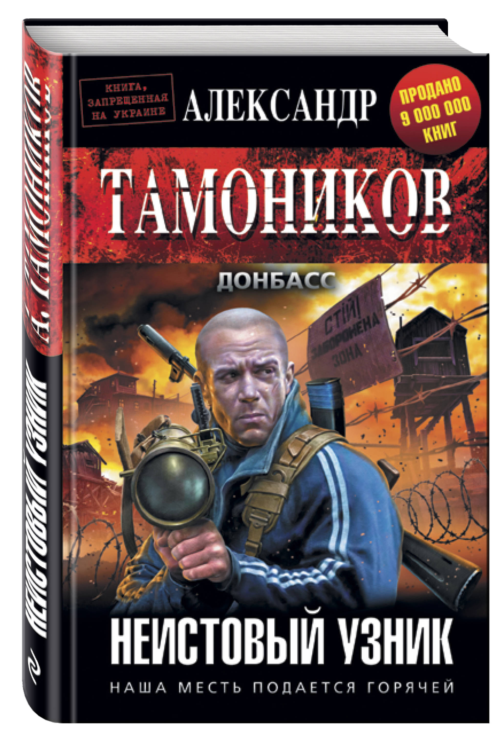Тамоников А.А. Неистовый узник эксмо неистовый узник