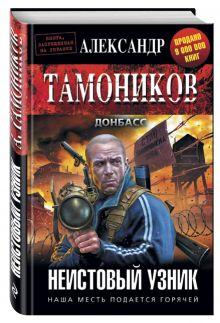 Тамоников А.А. - Неистовый узник обложка книги
