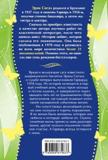 Обложка сзади Однокурсники Эрик Сигал