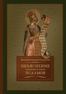 Объяснение Священной книги псалмов