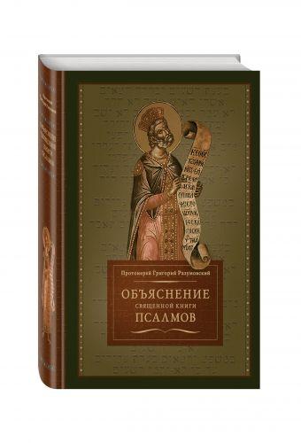 Объяснение Священной книги псалмов Протоиерей Григорий Разумовский