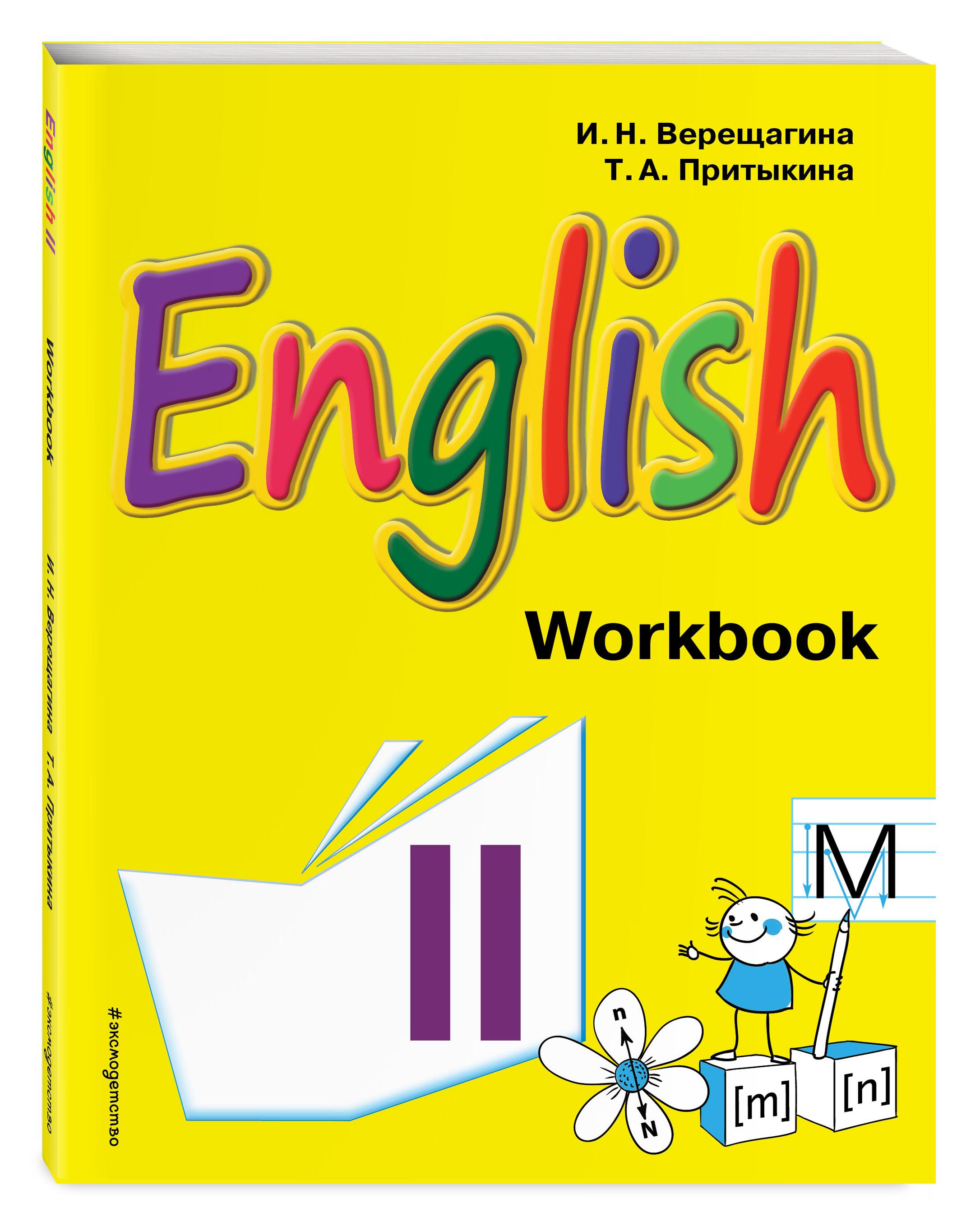 Английский язык. II класс. Рабочая тетрадь ( Верещагина И.Н., Притыкина Т.А.  )