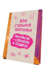 - Для стильной девчонки. Раскраска + LookBook в подарок (комплект) обложка книги