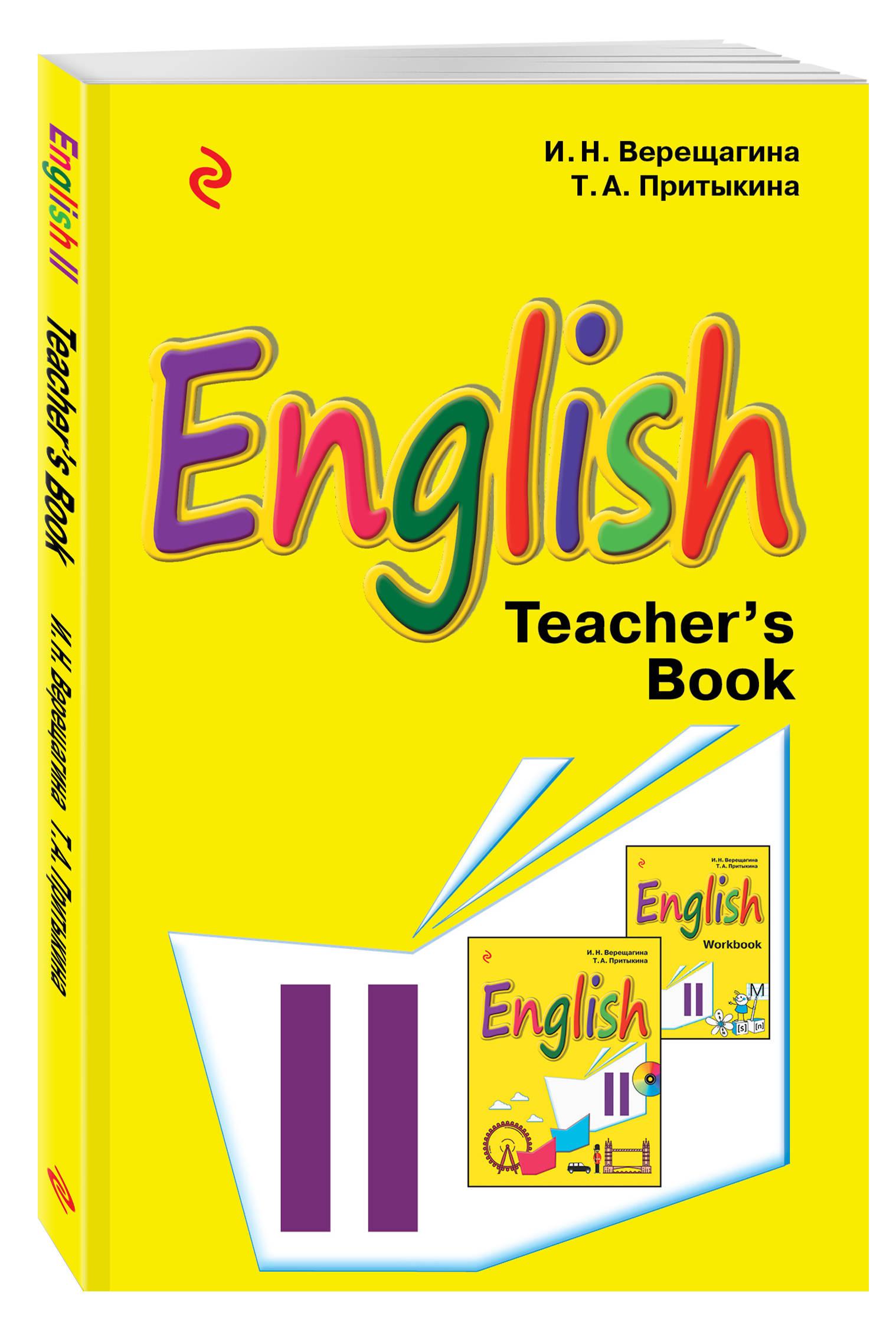 Английский язык. II класс. Книга для учителя ( Верещагина И.Н., Притыкина Т.А.  )
