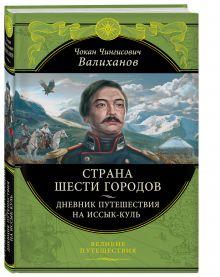Валиханов Ч.Ч. - Страна шести городов. Дневник путешествия на Иссык-Куль обложка книги