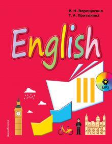 Обложка Английский язык. III класс. Учебник + компакт-диск MP3 И.Н. Верещагина, Т.А. Притыкина