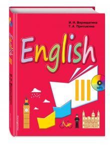 Английский язык. III класс. Учебник + CD