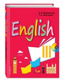 Верещагина И.Н., Притыкина Т.А. - Английский язык. III класс. Учебник + CD обложка книги