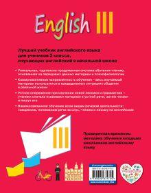 Обложка сзади Английский язык. III класс. Учебник + компакт-диск MP3 И.Н. Верещагина, Т.А. Притыкина