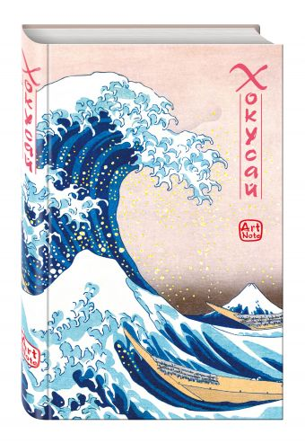 Хокусай. ArtNote (волна)