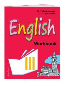 Верещагина И.Н., Притыкина Т.А. - Английский язык. III класс. Рабочая тетрадь обложка книги