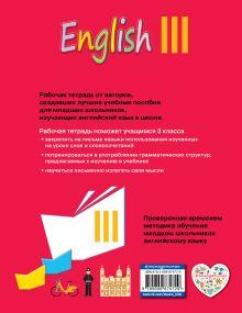 Обложка сзади Английский язык. III класс. Рабочая тетрадь И.Н. Верещагина, Т.А. Притыкина
