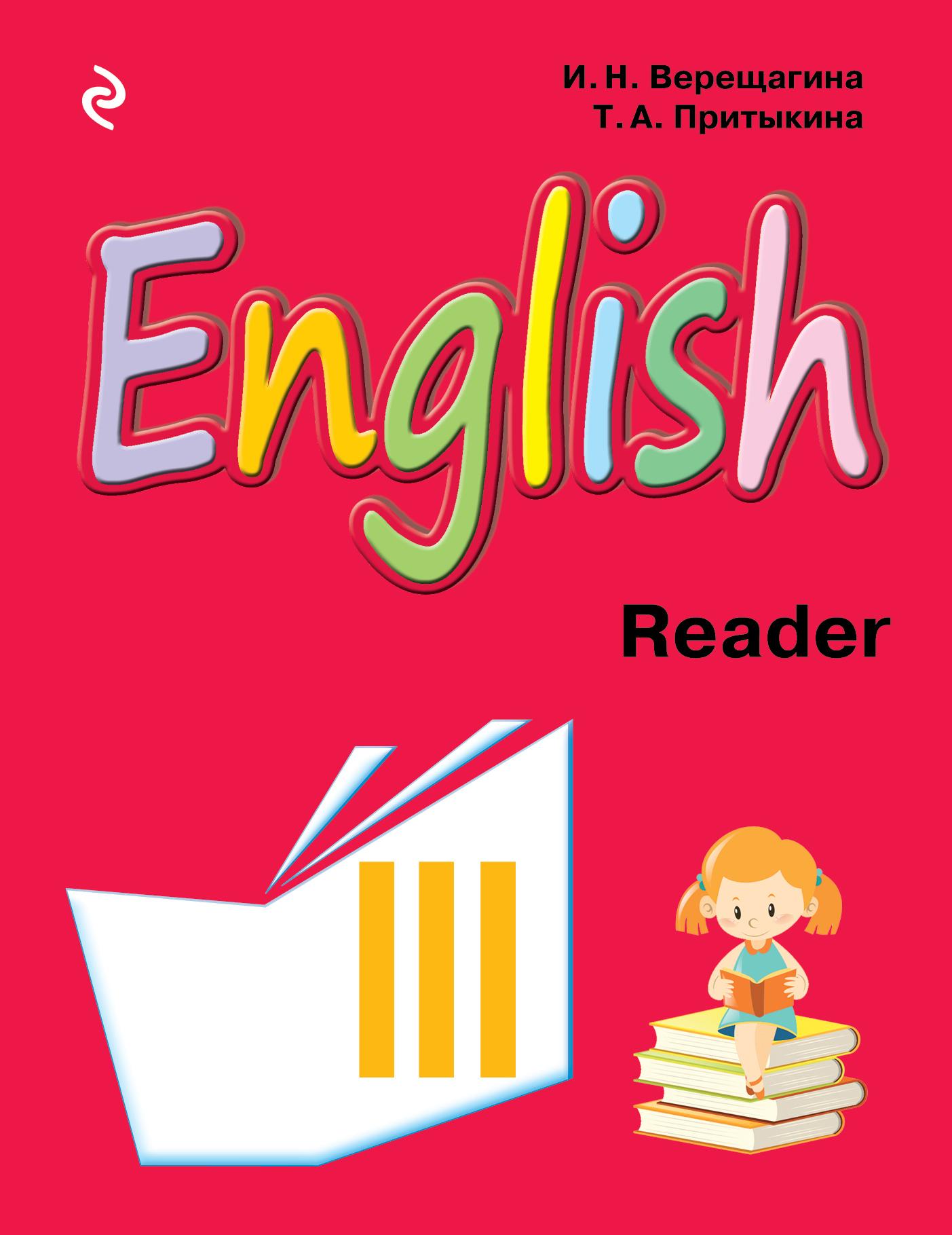 Английский язык. III класс. Книга для чтения ( Верещагина И.Н., Притыкина Т.А.  )