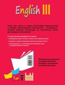 Обложка сзади Английский язык. III класс. Книга для чтения И.Н. Верещагина, Т.А. Притыкина