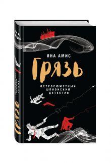 Яна Амис - Грязь обложка книги