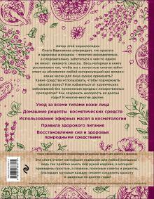 Обложка сзади Здоровье и красота. Энциклопедия природных средств. 100% натуральные рецепты для ухода за собой (суперобложка)