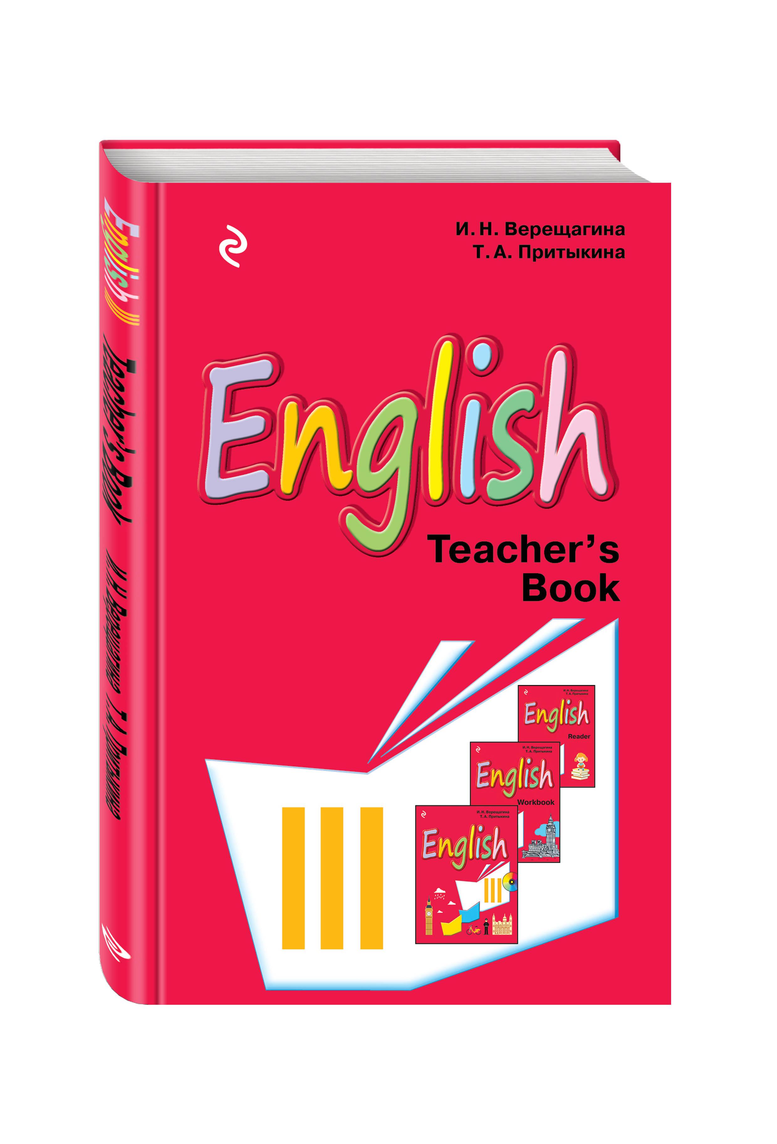 Английский язык. III класс. Книга для учителя ( Верещагина И.Н., Притыкина Т.А.  )