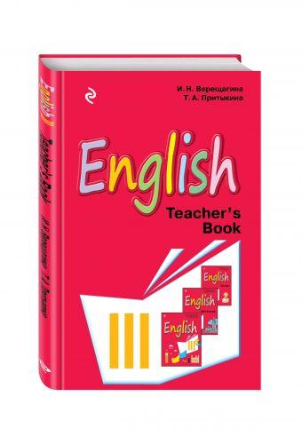 Английский язык. III класс. Книга для учителя Верещагина И.Н., Притыкина Т.А.