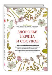 - Здоровье сердца и сосудов (суперобложка) обложка книги