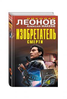 Леонов Н.И., Макеев А.В. - Изобретатель смерти обложка книги