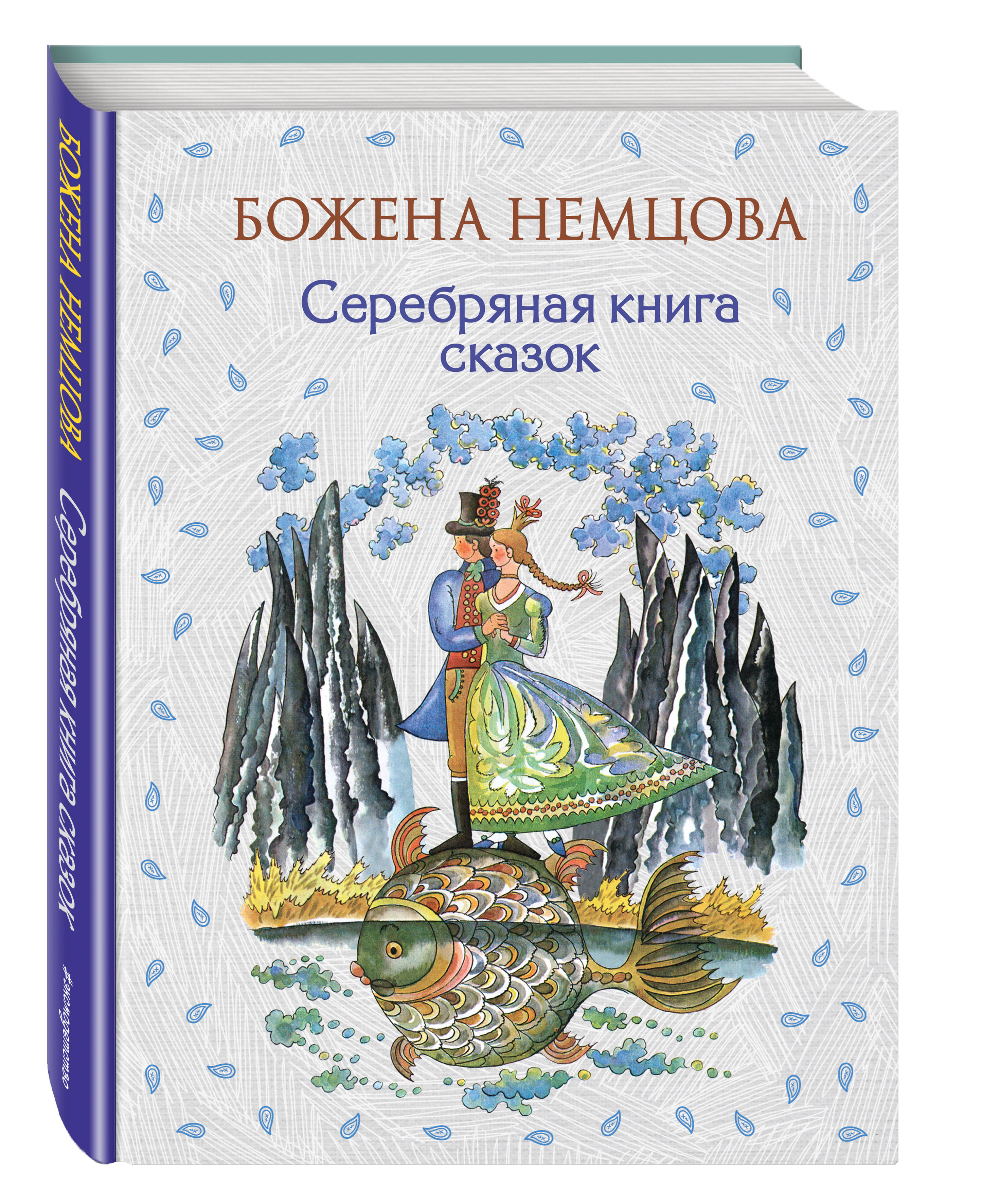 Немцова Б. Серебряная книга сказок (ил. Ш. Цпина) серебряная книга сказок