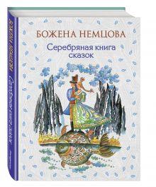 Немцова Б. - Серебряная книга сказок (ил. Ш. Цпина) обложка книги