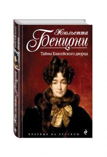 Бенцони Ж. - Тайны Елисейского дворца обложка книги