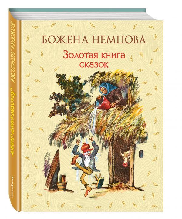 Золотая книга сказок (ил. Ш. Цпина) Немцова Б.