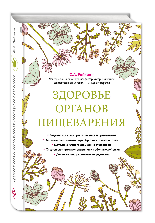 Здоровье органов пищеварения (суперобложка) ( Ройзман Семен Аркадьевич  )