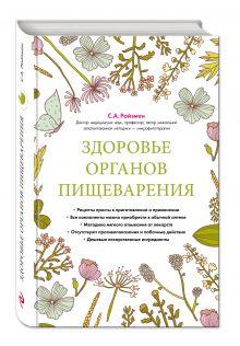 - Здоровье органов пищеварения (суперобложка) обложка книги