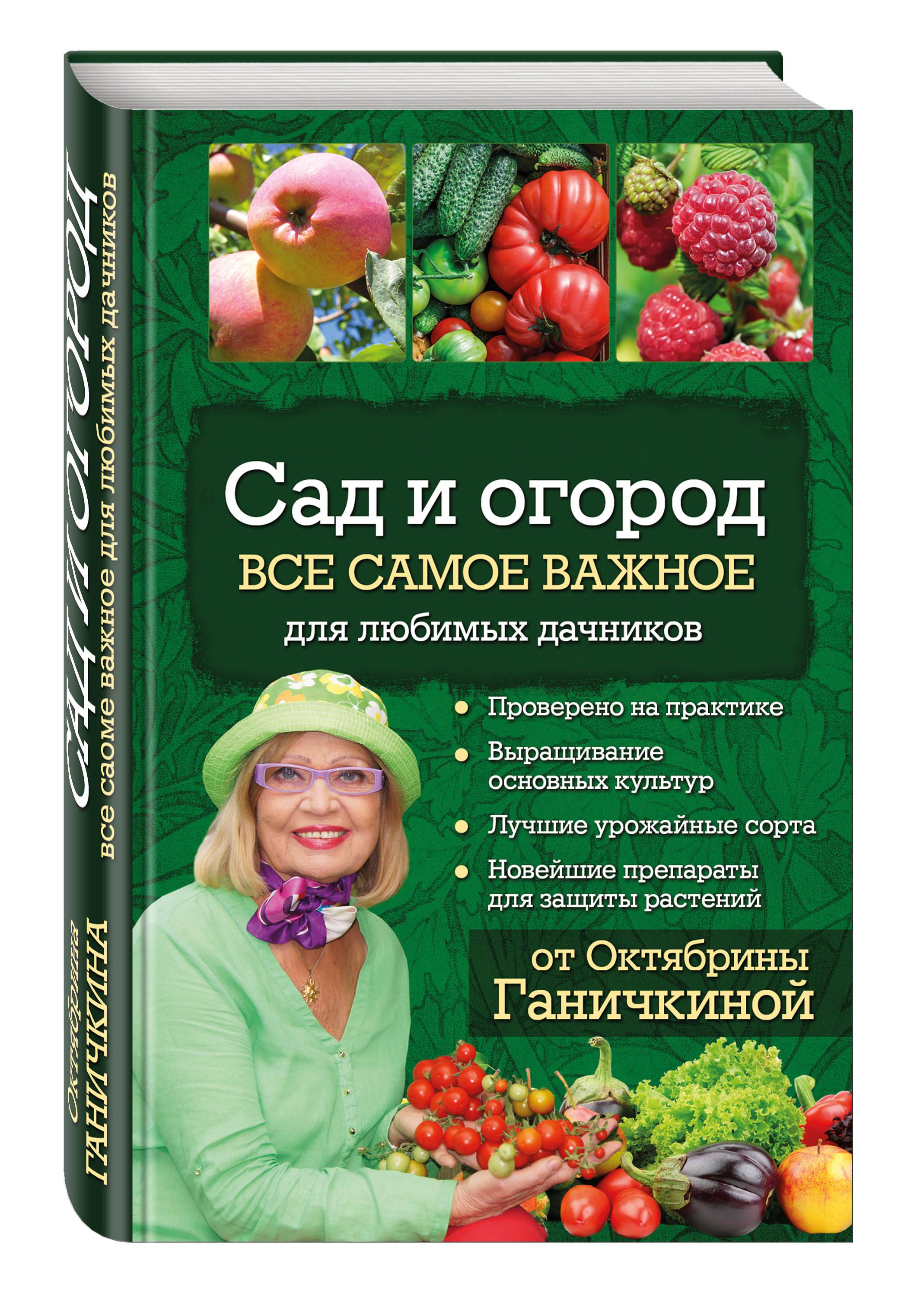 Сад и огород. Все самое важное для любимых дачников (для ПР) ( Ганичкина О.А., Ганичкин А.В.  )