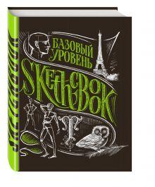 - SketchBook. Базовый уровень (черный) обложка книги
