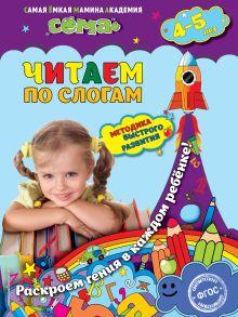Иванова М.Н., Липина С.В. - Читаем по слогам: для детей 4-5 лет обложка книги