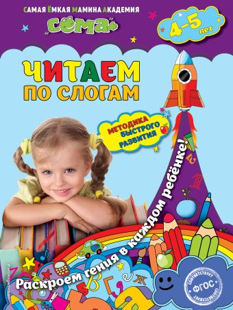 Читаем по слогам: для детей 4-5 лет Иванова М.Н., Липина С.В.