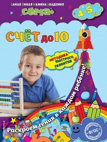 Липина С.В., Маланка Т.Г. - Счет до 10: для детей 4-5 лет обложка книги