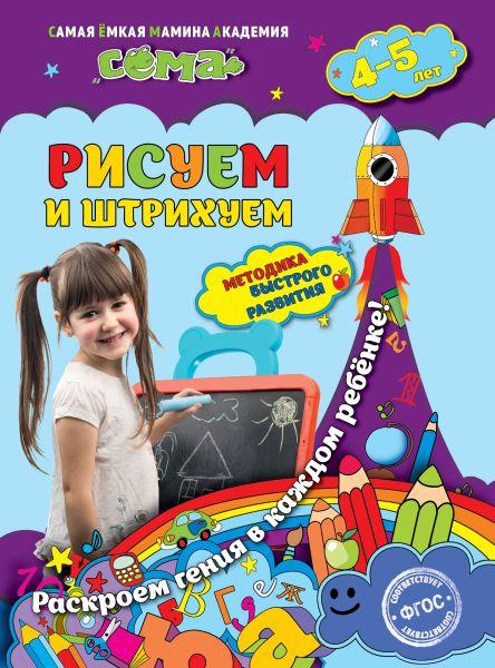Рисуем и штрихуем: для детей 4-5 лет