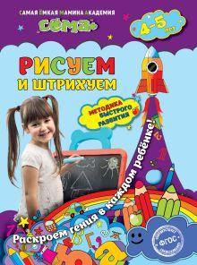 Иванова М.Н., Липина С.В. - Рисуем и штрихуем: для детей 4-5 лет обложка книги