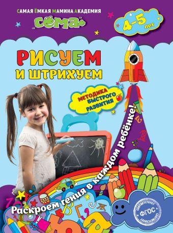 Рисуем и штрихуем: для детей 4-5 лет Иванова М.Н., Липина С.В.